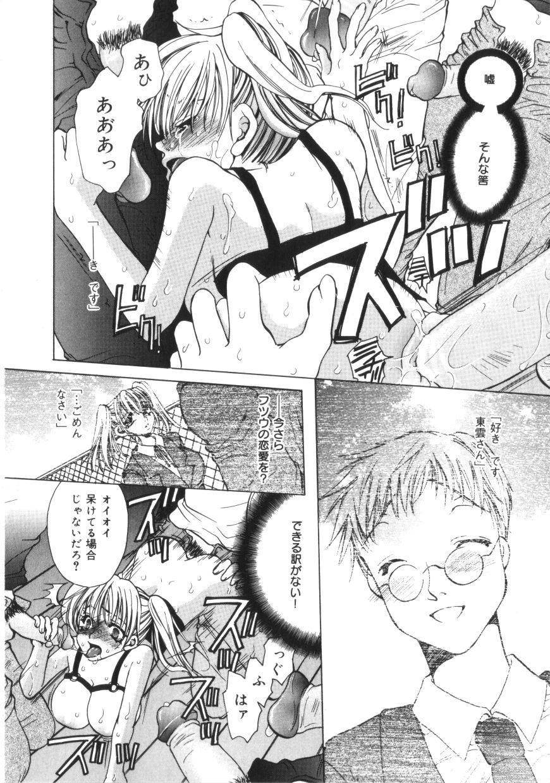 Kichiku Club 12