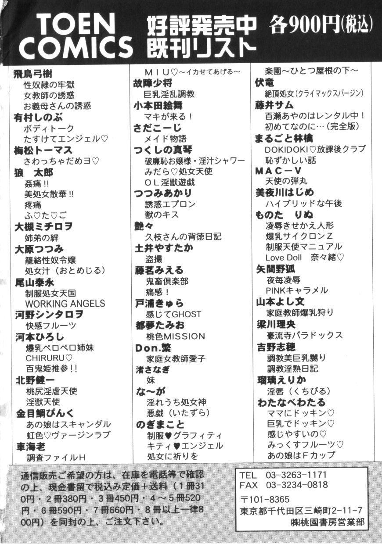 Kichiku Club 174