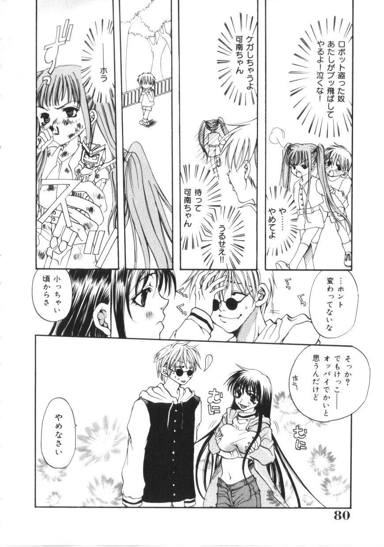 Kichiku Club 78