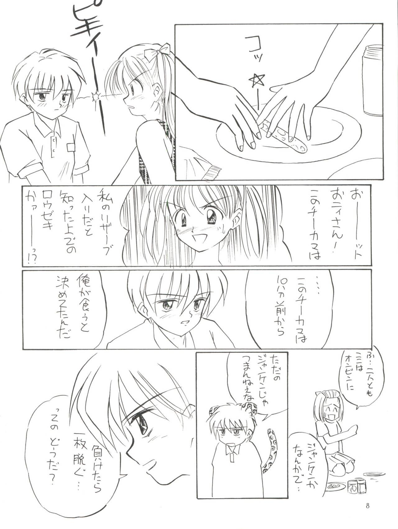 Omochayasan 9