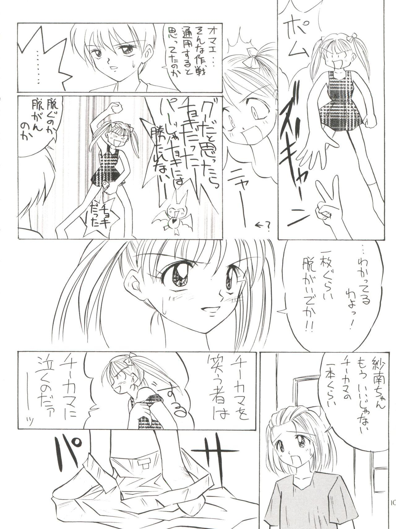 Omochayasan 11