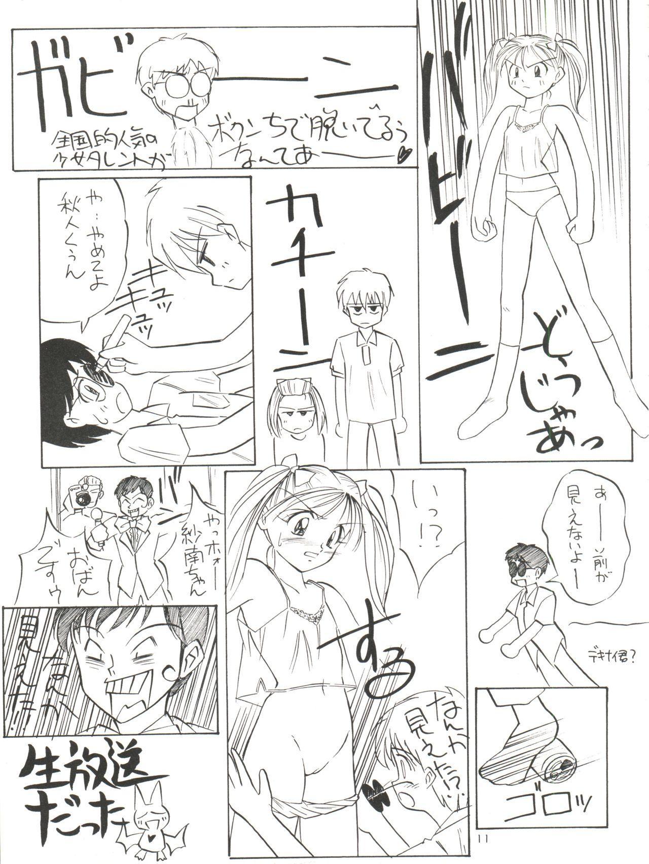 Omochayasan 12