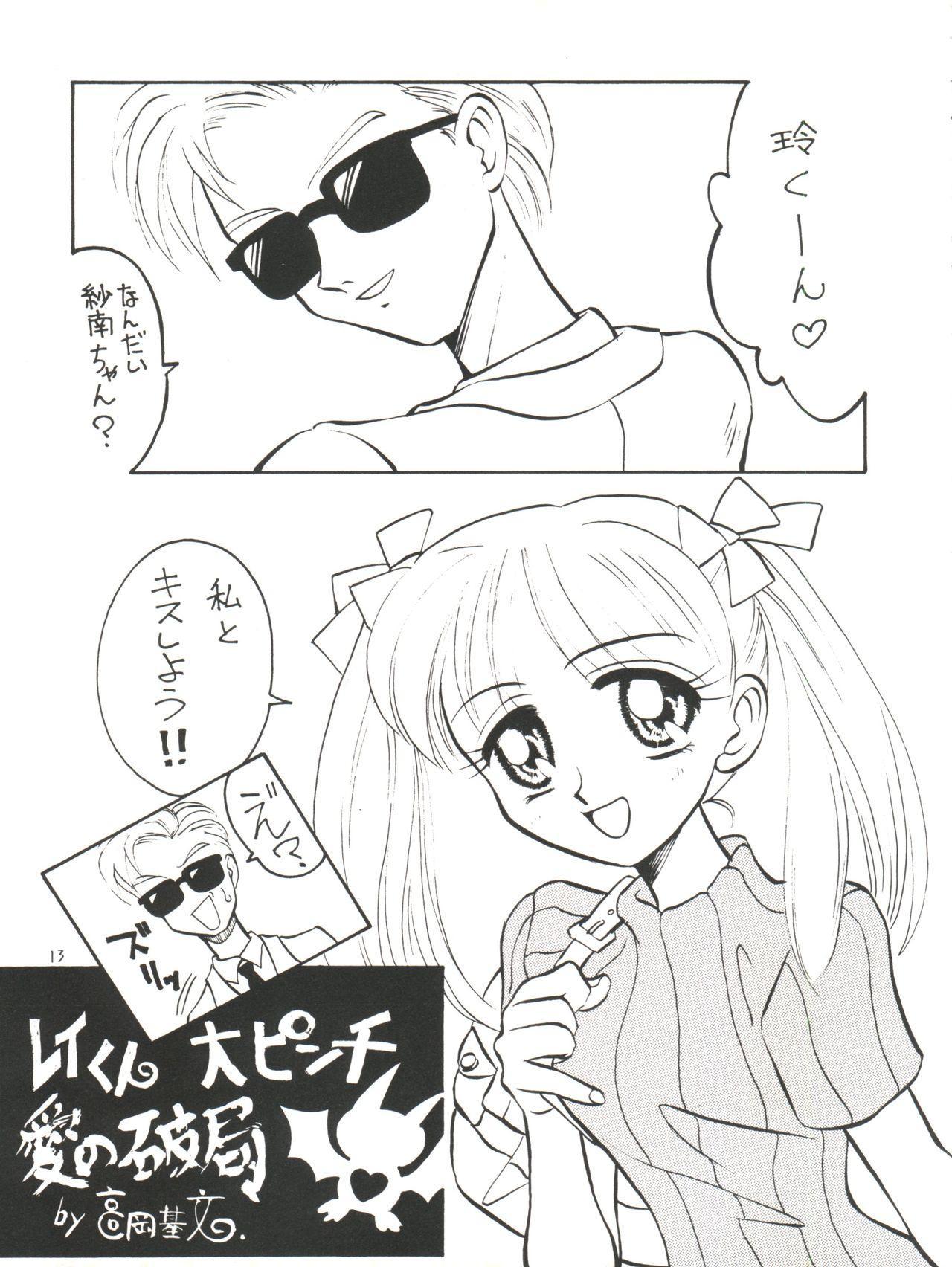 Omochayasan 14