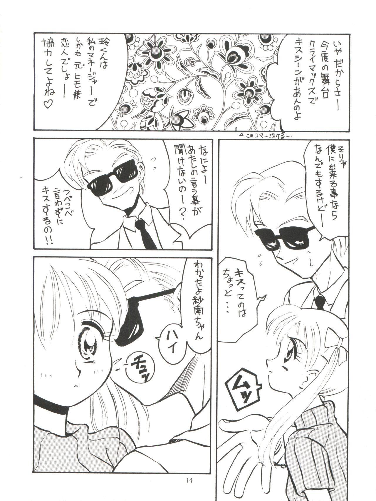 Omochayasan 15