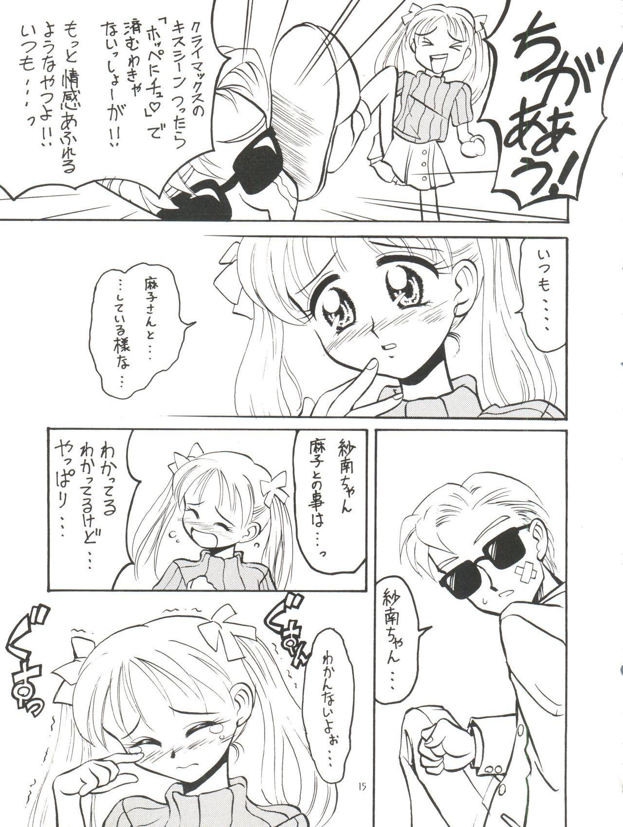 Omochayasan 16