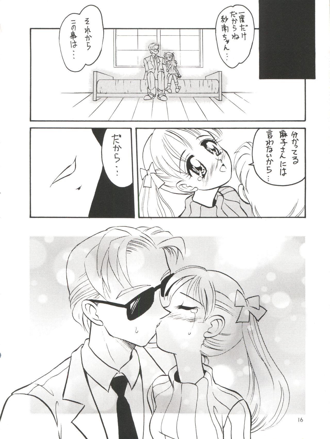Omochayasan 17