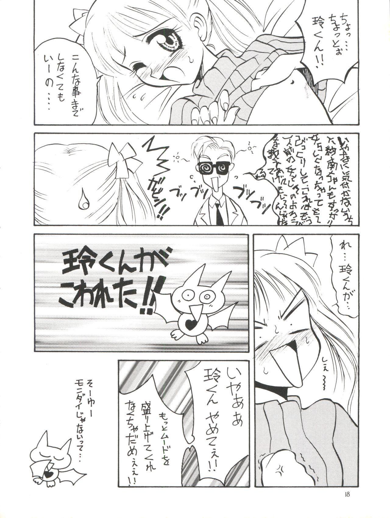 Omochayasan 19