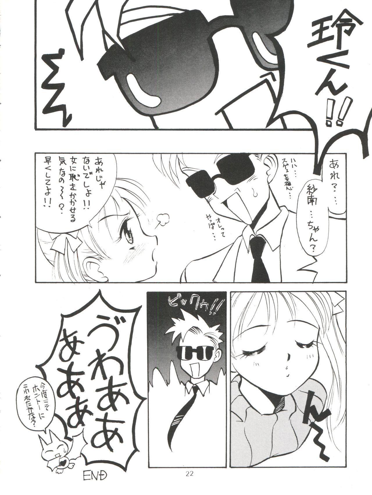 Omochayasan 23