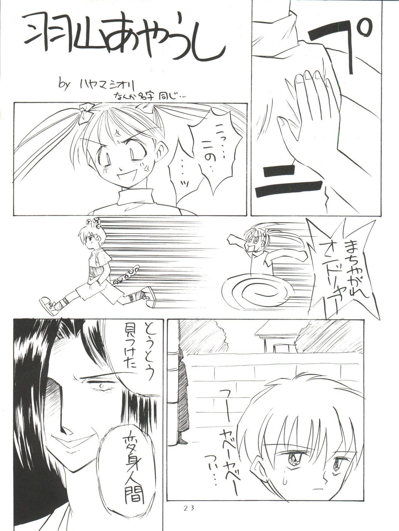 Omochayasan 24