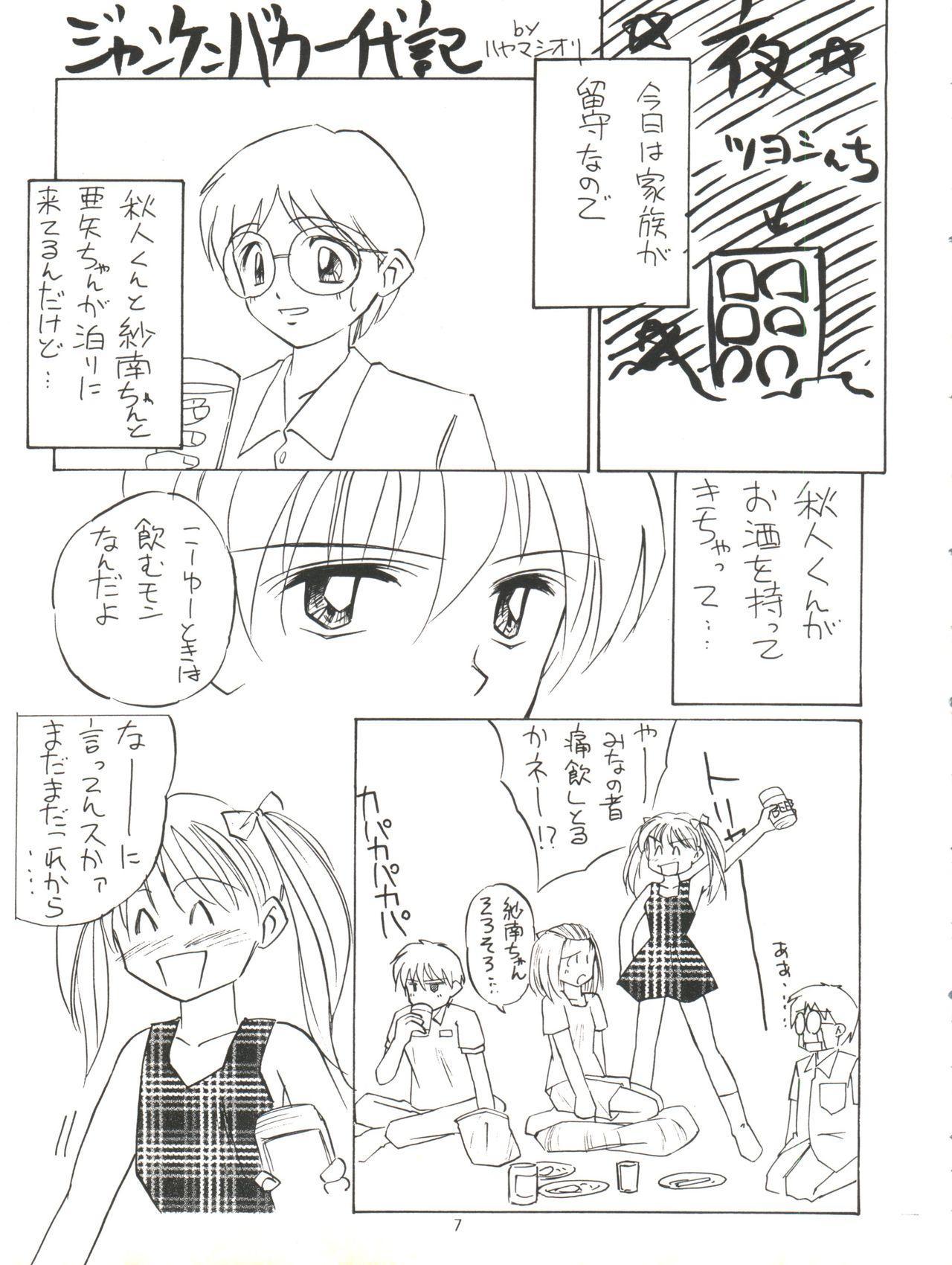 Omochayasan 8