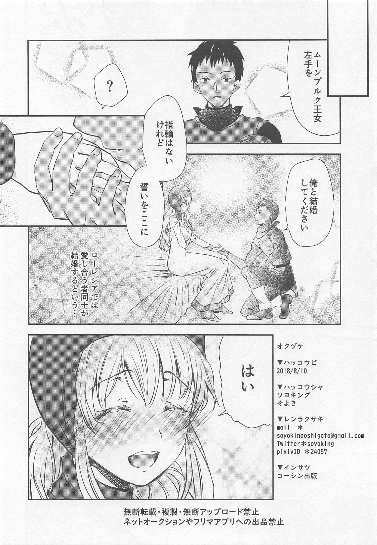Moonbrooke Oujo to Maryoku Kyoukyuu 32