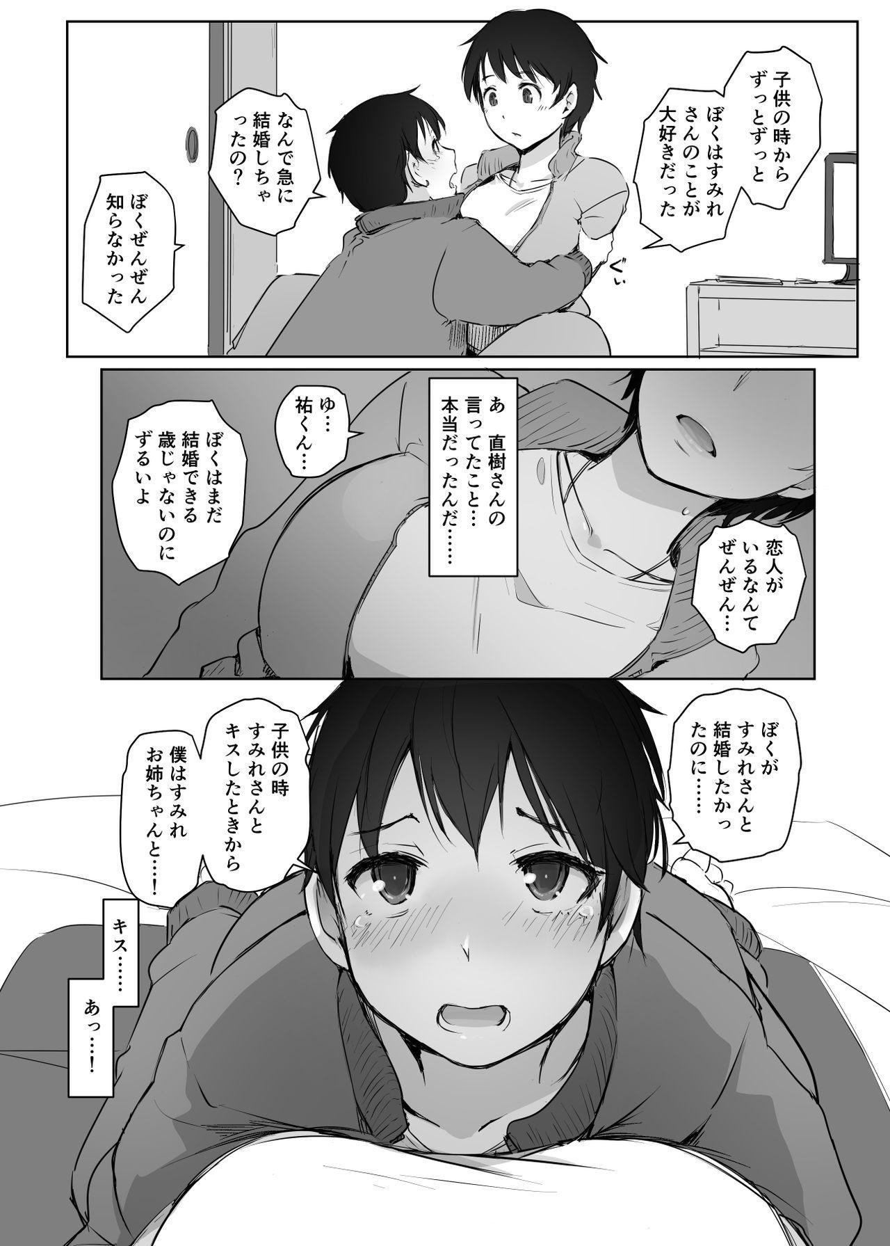 Hitozuma Kyoushi NTR Shuugakuryokou 9