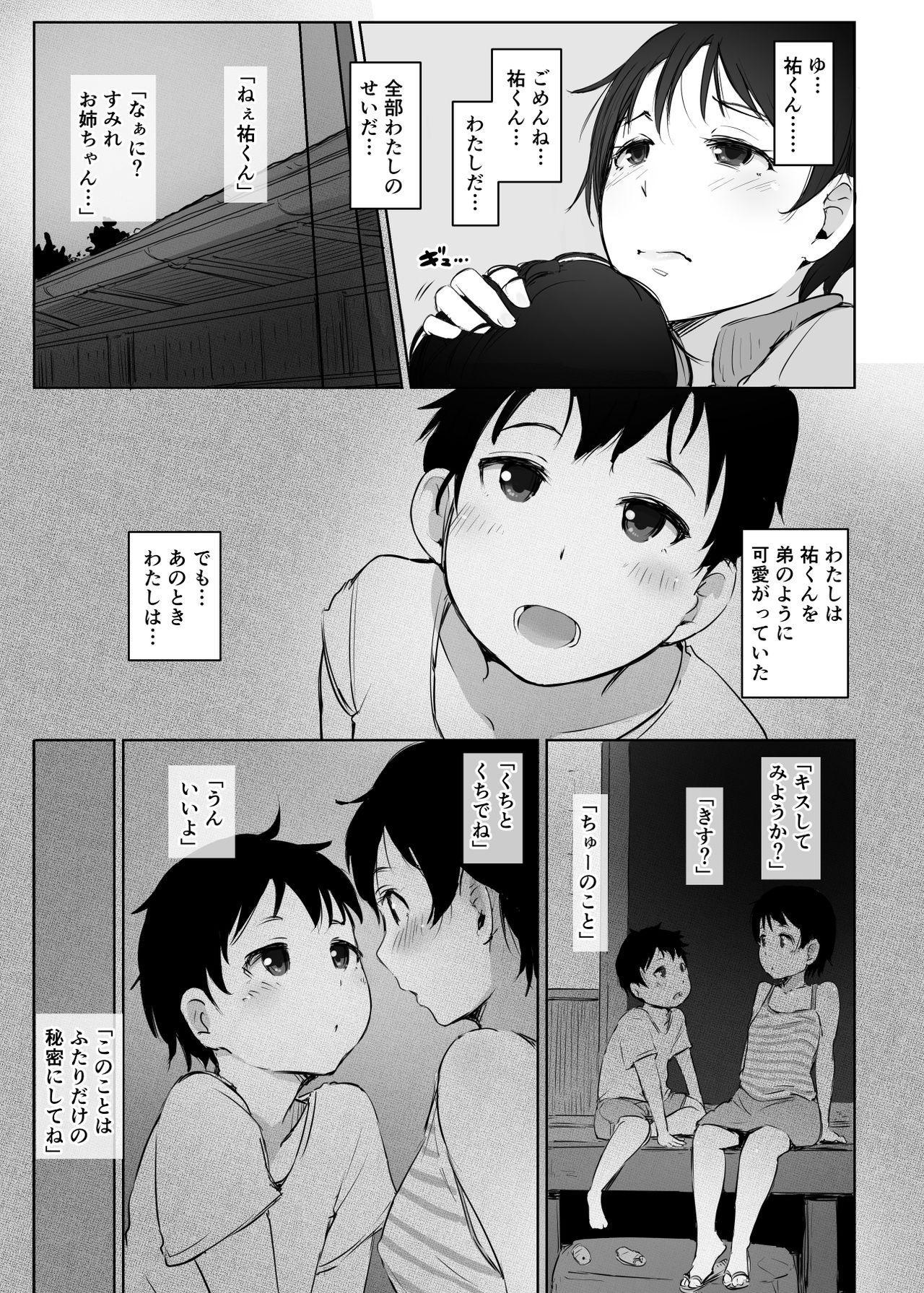 Hitozuma Kyoushi NTR Shuugakuryokou 10