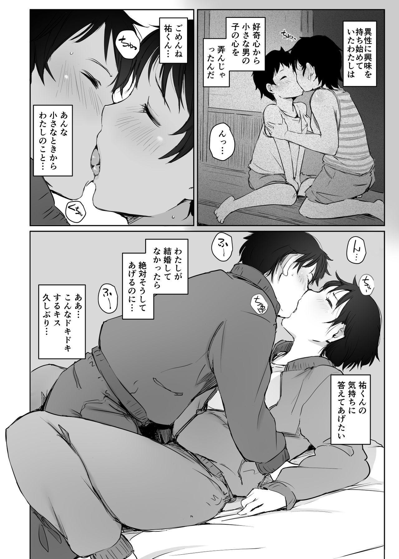 Hitozuma Kyoushi NTR Shuugakuryokou 11