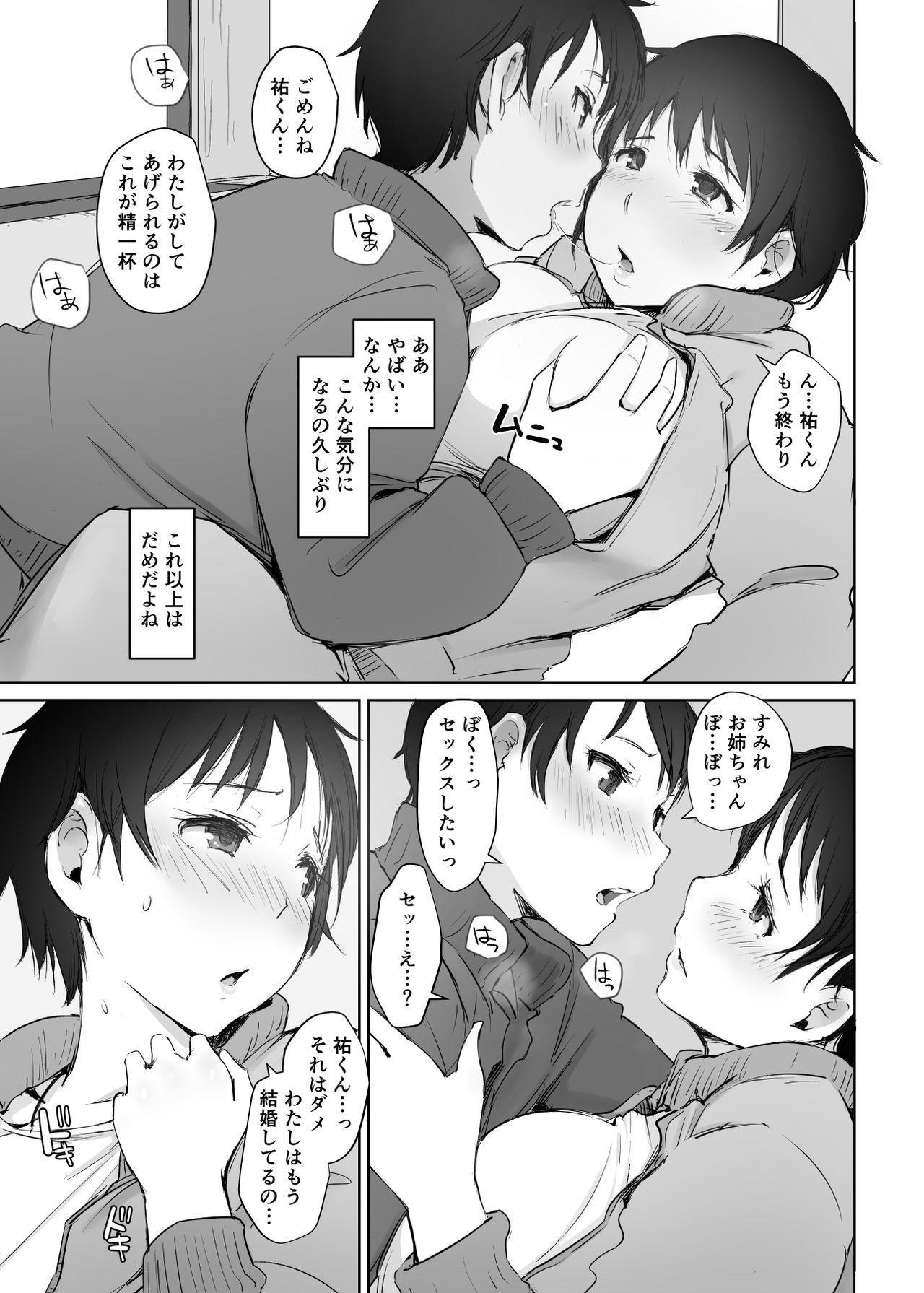 Hitozuma Kyoushi NTR Shuugakuryokou 12