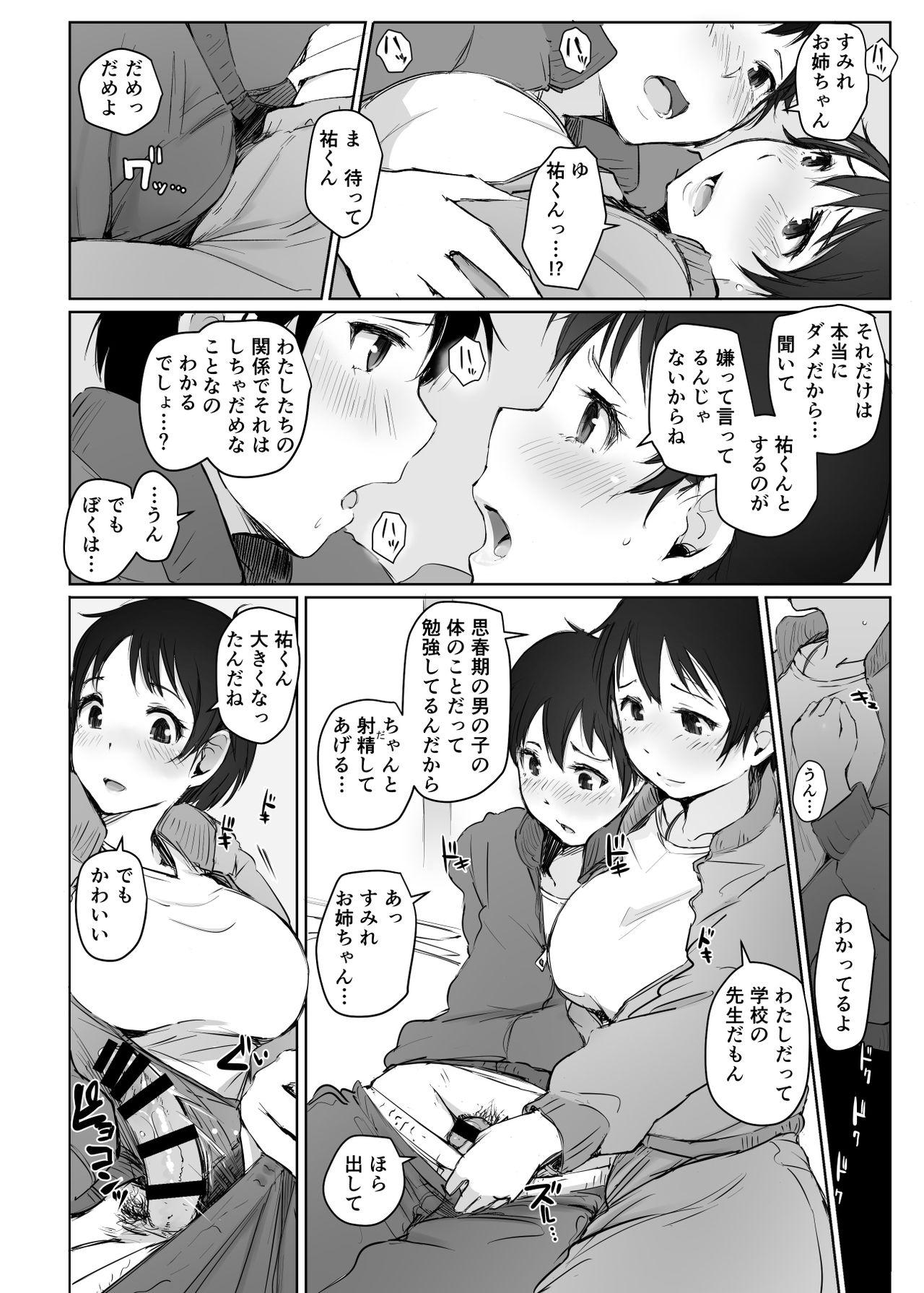Hitozuma Kyoushi NTR Shuugakuryokou 13