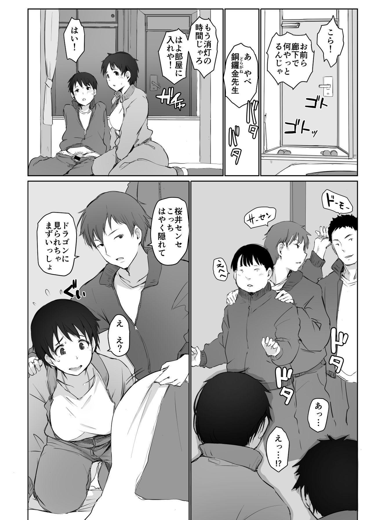 Hitozuma Kyoushi NTR Shuugakuryokou 15