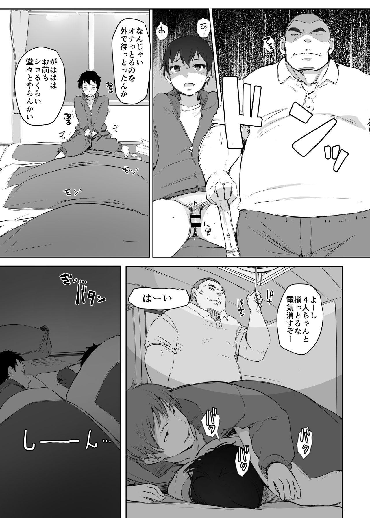 Hitozuma Kyoushi NTR Shuugakuryokou 16