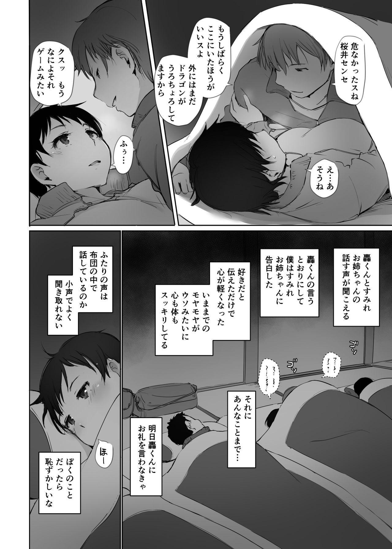 Hitozuma Kyoushi NTR Shuugakuryokou 17
