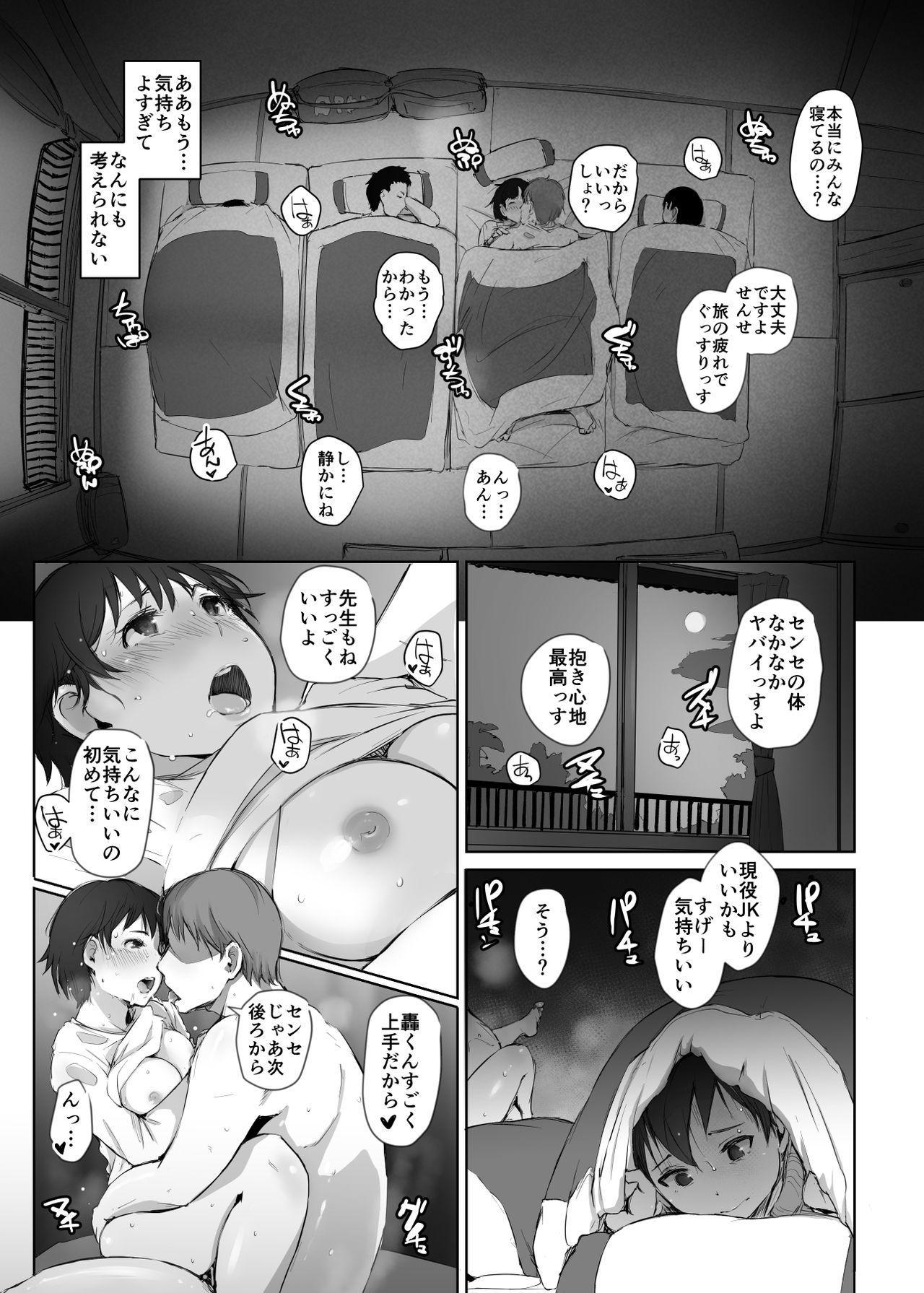 Hitozuma Kyoushi NTR Shuugakuryokou 38