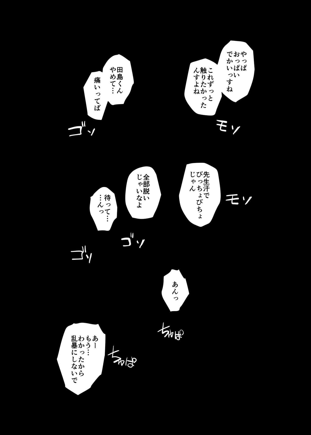 Hitozuma Kyoushi NTR Shuugakuryokou 42