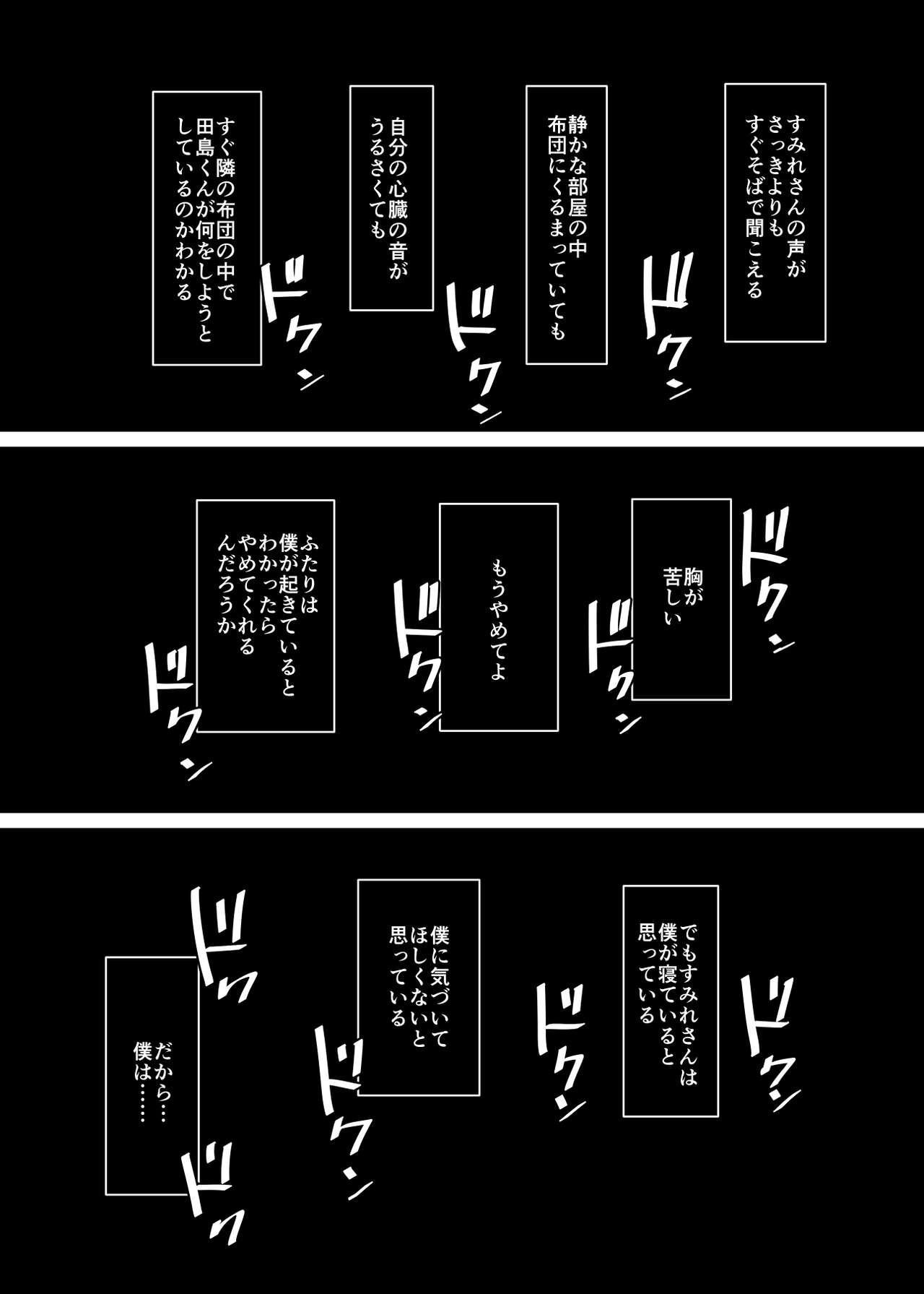 Hitozuma Kyoushi NTR Shuugakuryokou 43