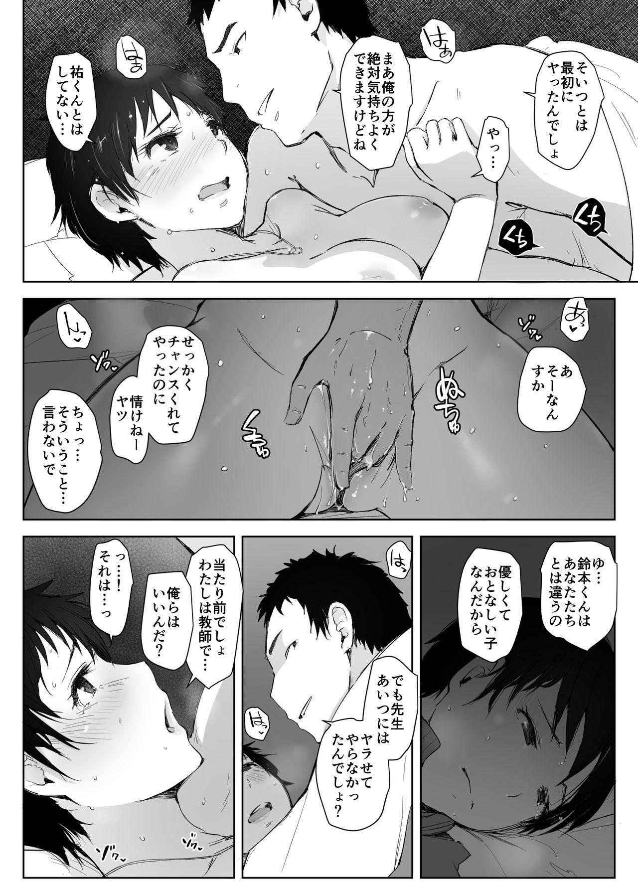 Hitozuma Kyoushi NTR Shuugakuryokou 47