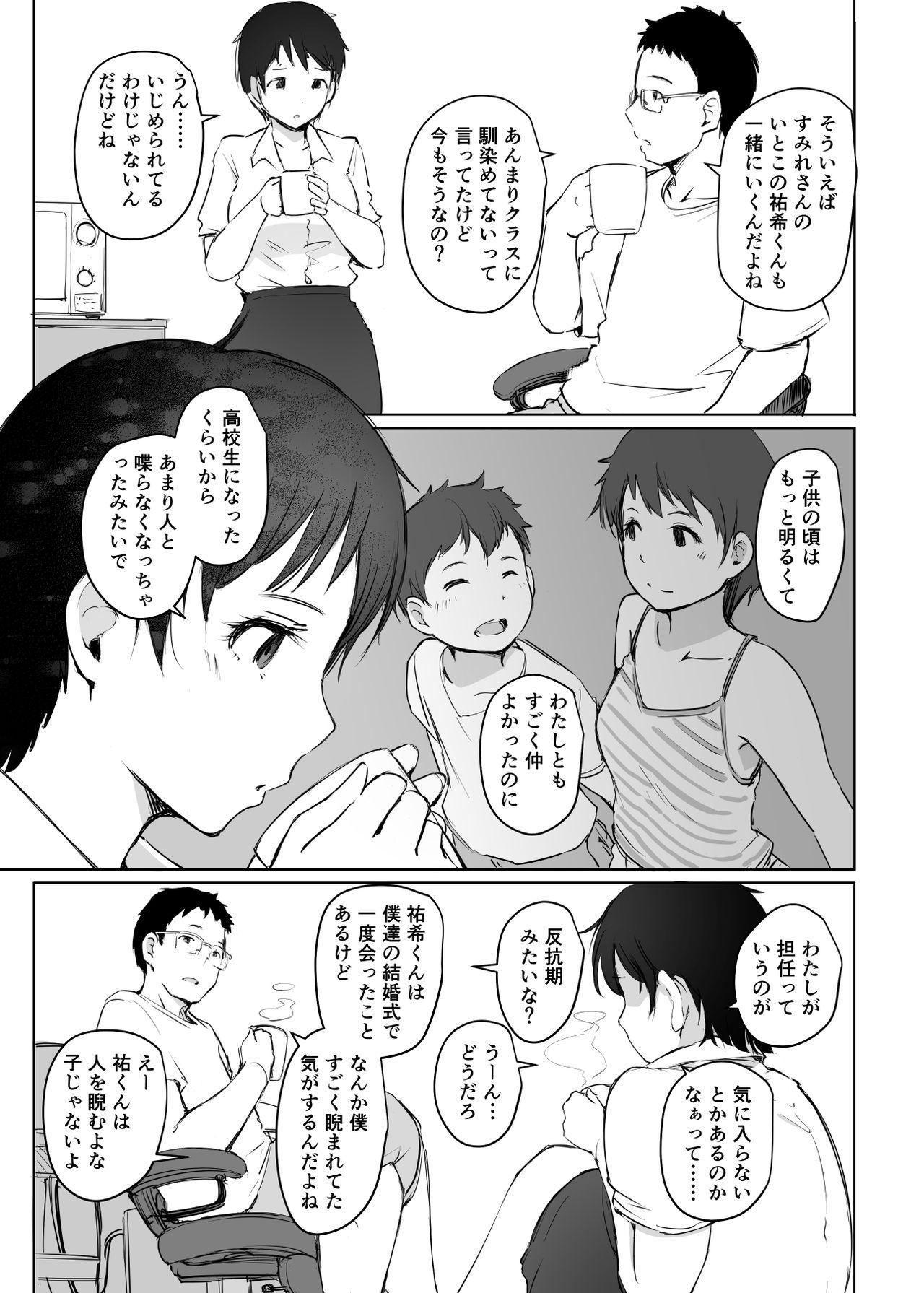 Hitozuma Kyoushi NTR Shuugakuryokou 4