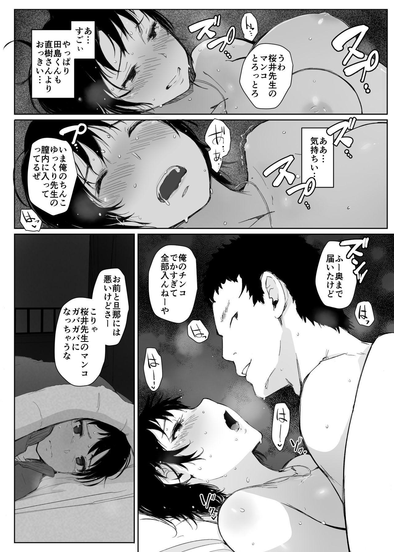 Hitozuma Kyoushi NTR Shuugakuryokou 49