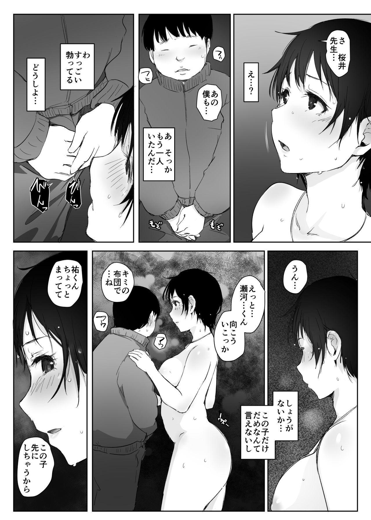 Hitozuma Kyoushi NTR Shuugakuryokou 61