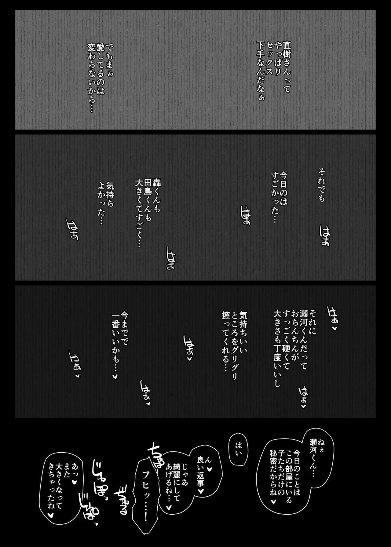 Hitozuma Kyoushi NTR Shuugakuryokou 64