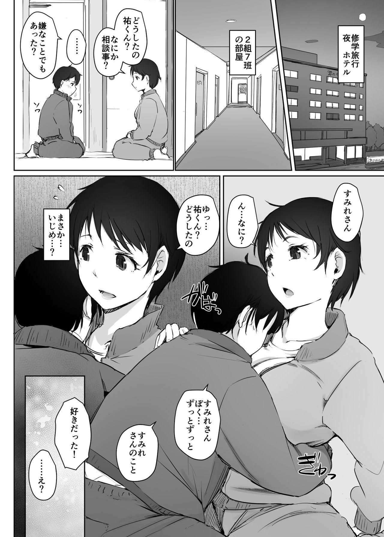 Hitozuma Kyoushi NTR Shuugakuryokou 8