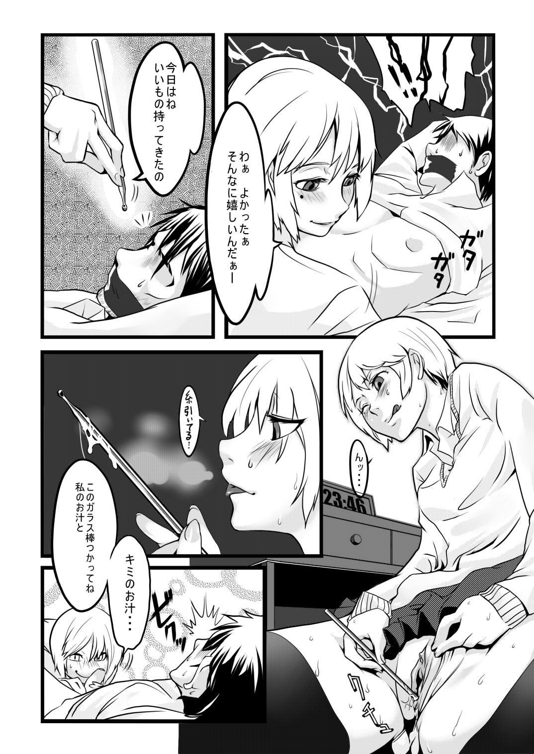 Tamazeme to Nyoudou Seme no Manga 2