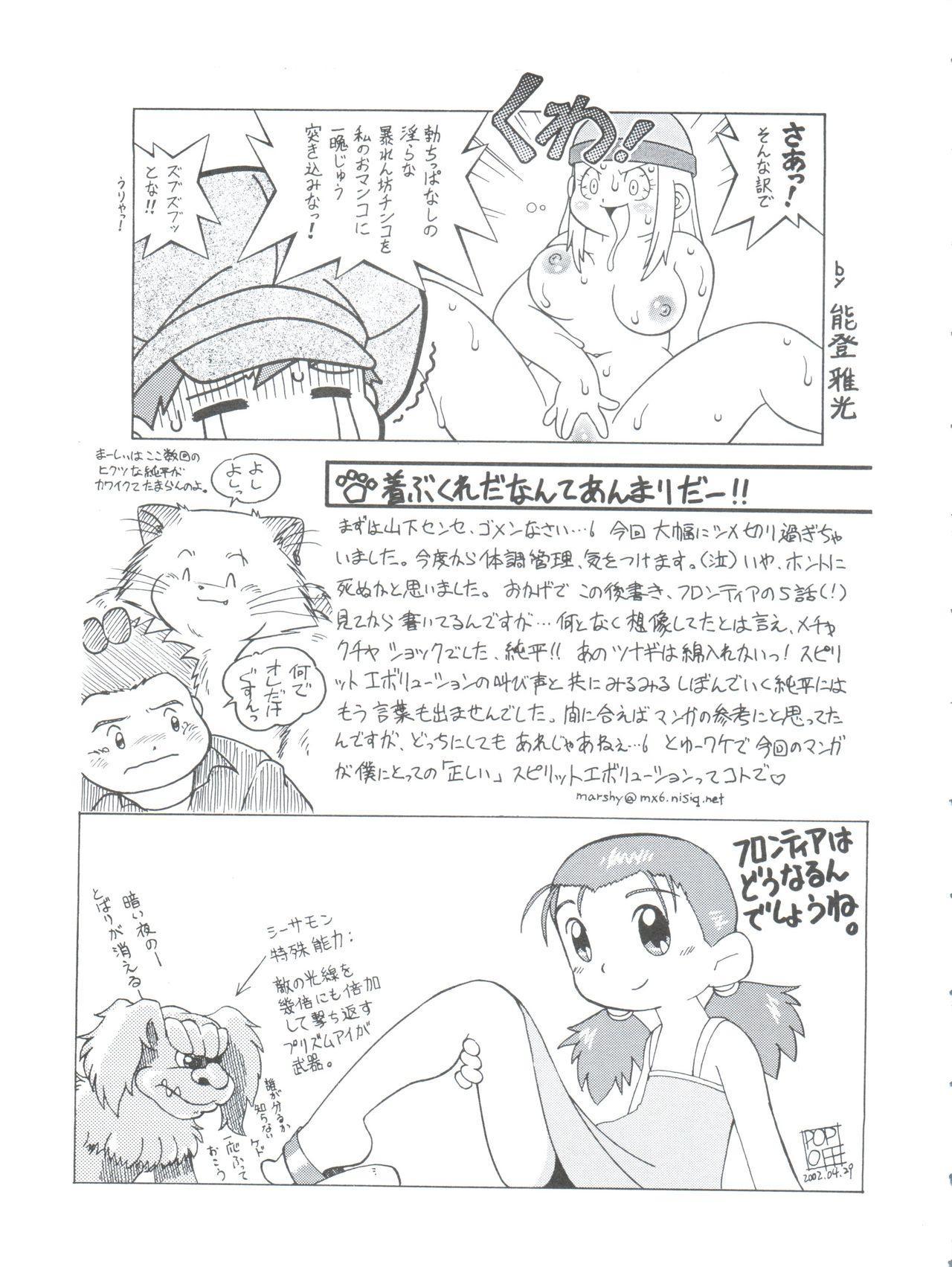 Digitama 04 FRONTIER 62