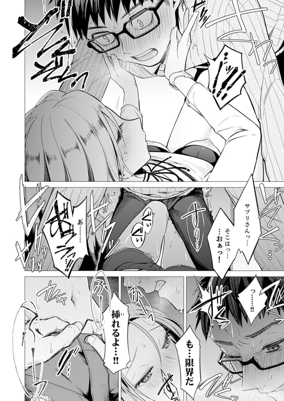 [Tsugumi Suzuma] Ato 1mm de Haicchau ne? Zakone Shitetara Tonari no Joshi ni Ijirarete... [Tokubetsuban] 1 21