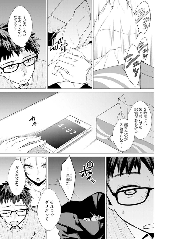 [Tsugumi Suzuma] Ato 1mm de Haicchau ne? Zakone Shitetara Tonari no Joshi ni Ijirarete... [Tokubetsuban] 1 26