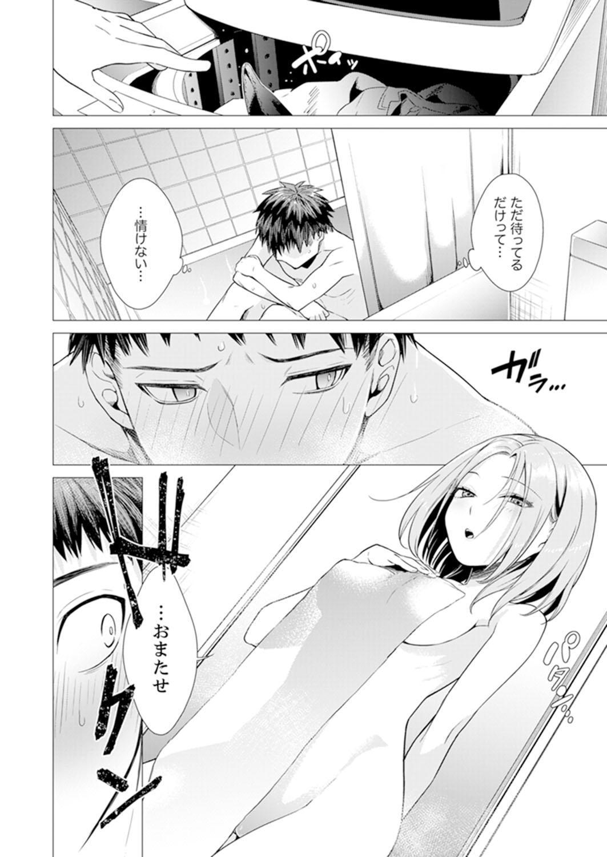 [Tsugumi Suzuma] Ato 1mm de Haicchau ne? Zakone Shitetara Tonari no Joshi ni Ijirarete... [Tokubetsuban] 1 31