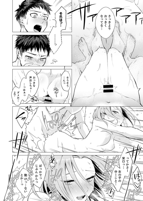 [Tsugumi Suzuma] Ato 1mm de Haicchau ne? Zakone Shitetara Tonari no Joshi ni Ijirarete... [Tokubetsuban] 1 39