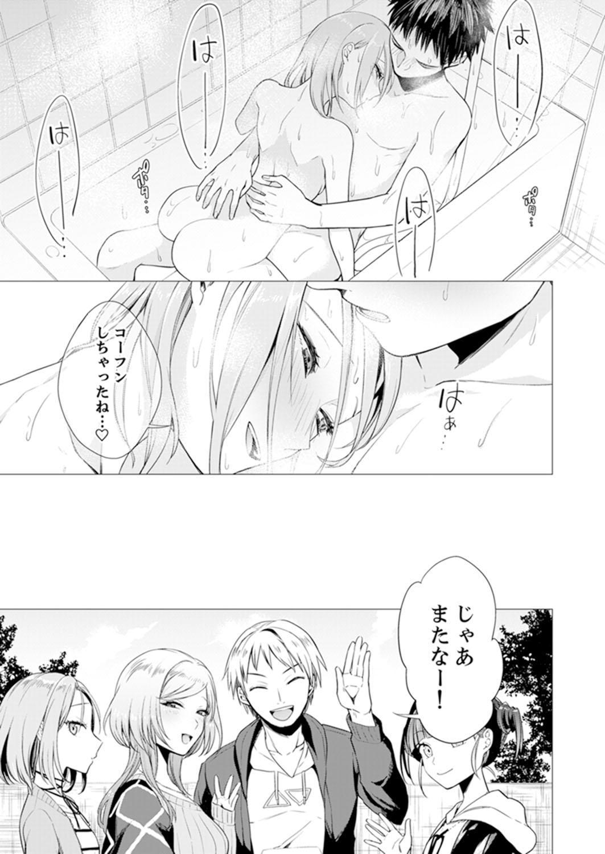 [Tsugumi Suzuma] Ato 1mm de Haicchau ne? Zakone Shitetara Tonari no Joshi ni Ijirarete... [Tokubetsuban] 1 46