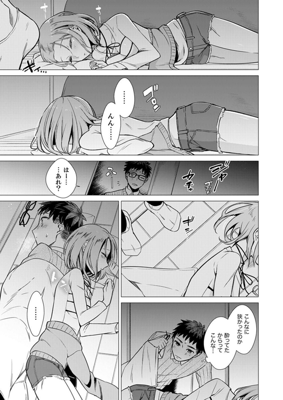 [Tsugumi Suzuma] Ato 1mm de Haicchau ne? Zakone Shitetara Tonari no Joshi ni Ijirarete... [Tokubetsuban] 1 4