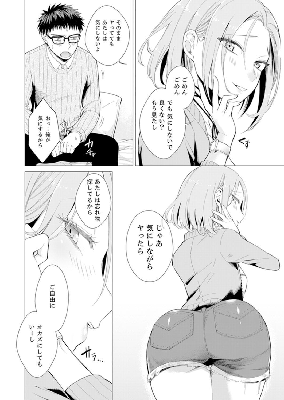 [Tsugumi Suzuma] Ato 1mm de Haicchau ne? Zakone Shitetara Tonari no Joshi ni Ijirarete... [Tokubetsuban] 1 51