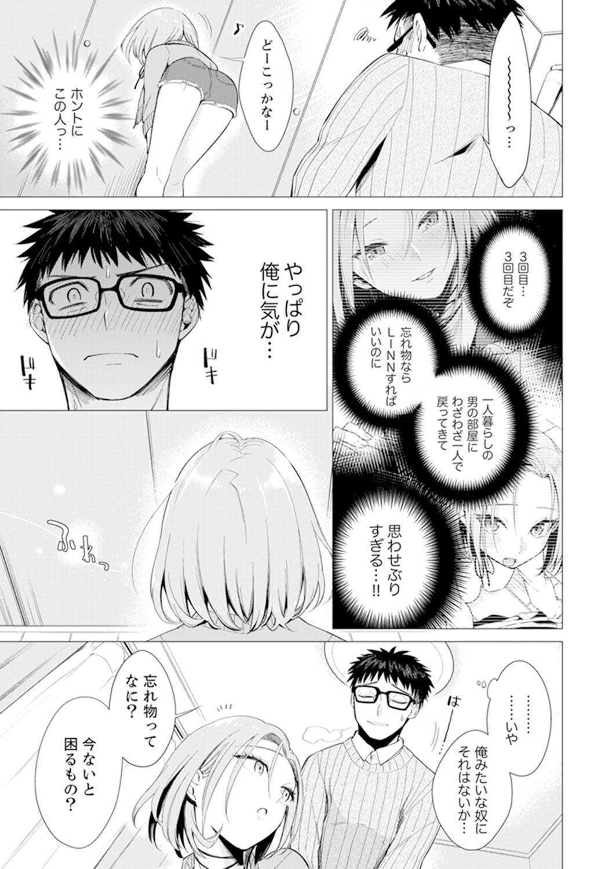 [Tsugumi Suzuma] Ato 1mm de Haicchau ne? Zakone Shitetara Tonari no Joshi ni Ijirarete... [Tokubetsuban] 1 52
