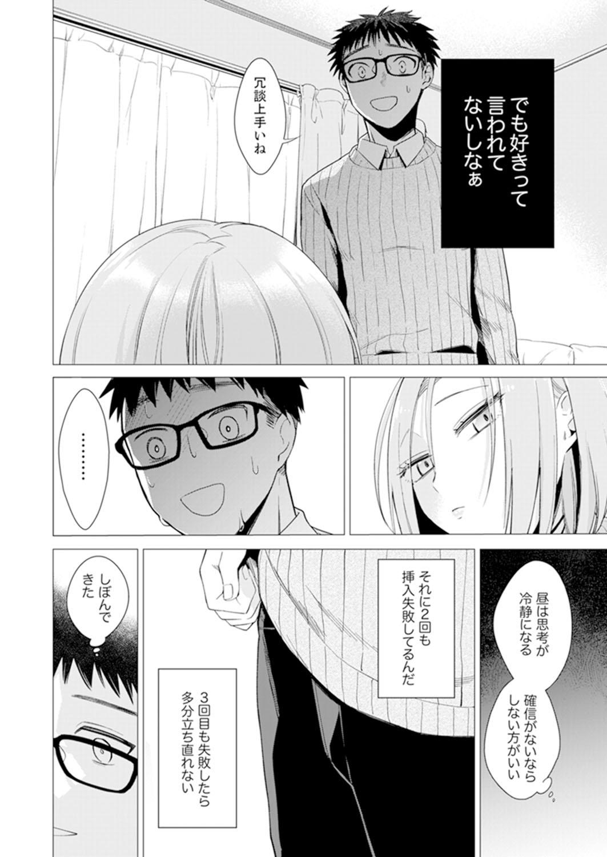 [Tsugumi Suzuma] Ato 1mm de Haicchau ne? Zakone Shitetara Tonari no Joshi ni Ijirarete... [Tokubetsuban] 1 55