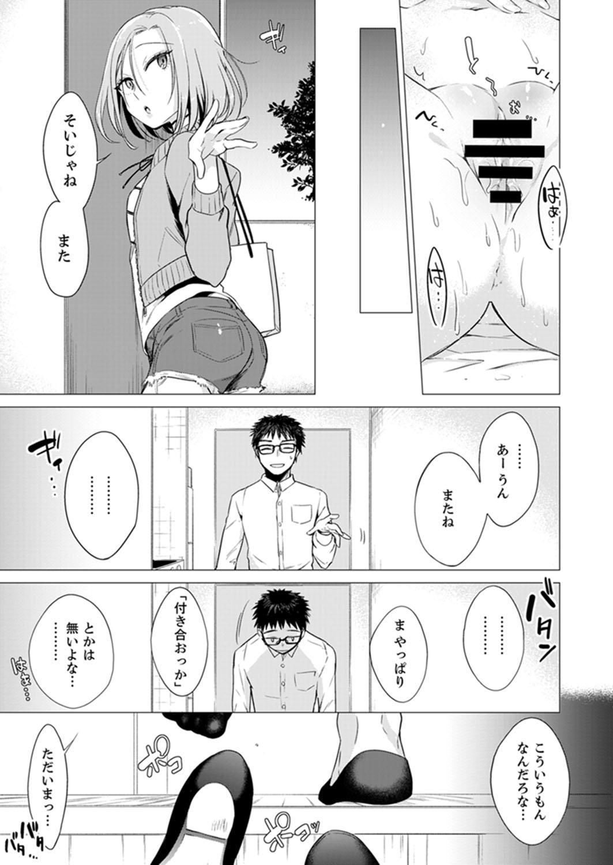 [Tsugumi Suzuma] Ato 1mm de Haicchau ne? Zakone Shitetara Tonari no Joshi ni Ijirarete... [Tokubetsuban] 1 72