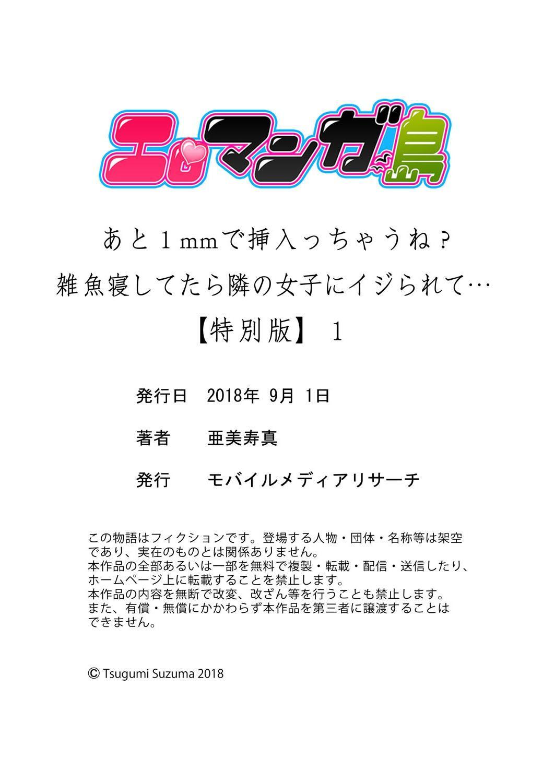 [Tsugumi Suzuma] Ato 1mm de Haicchau ne? Zakone Shitetara Tonari no Joshi ni Ijirarete... [Tokubetsuban] 1 77