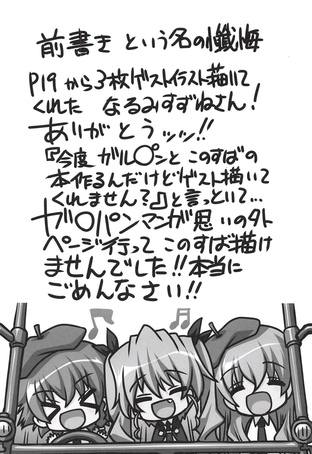 Nenshodou Hajimemashita!! 2