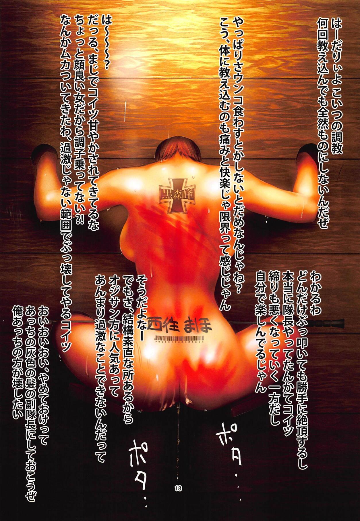 Tsuyoi Sensha no Kowashikata Sono 2 16