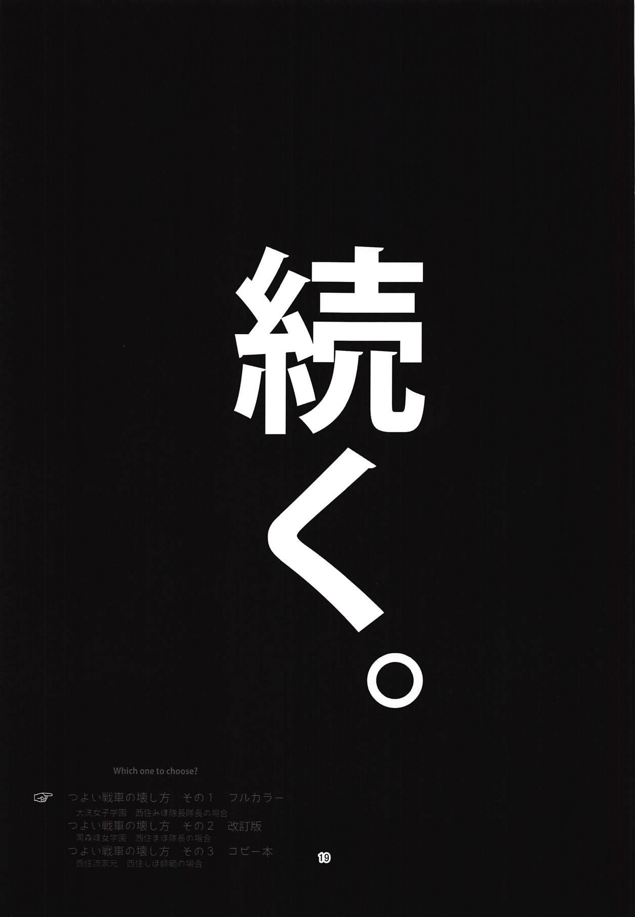 Tsuyoi Sensha no Kowashikata Sono 2 17