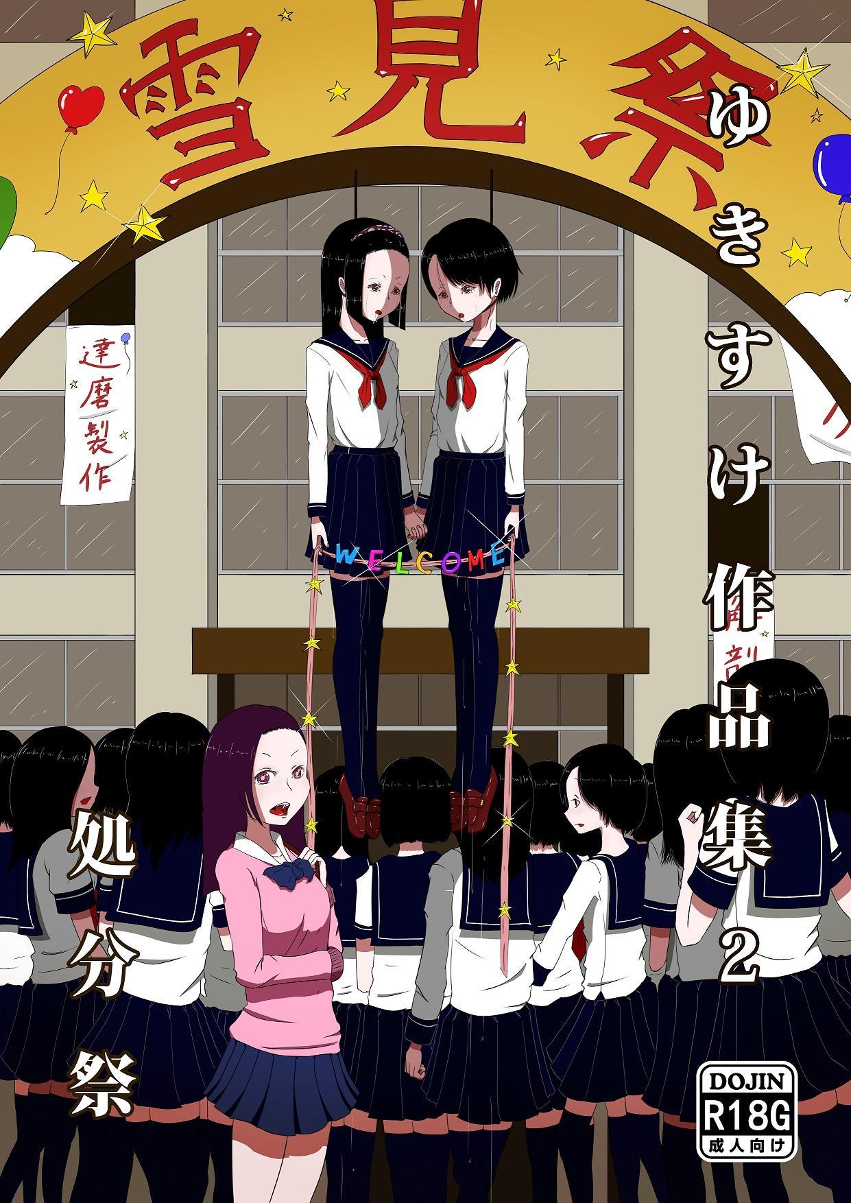 Yukisuke Sakuhinshuu 2 Shobunsai 0