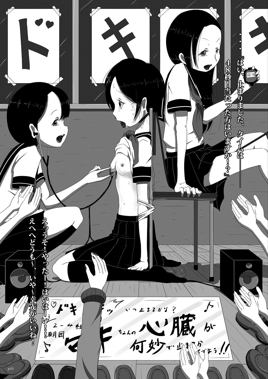 Yukisuke Sakuhinshuu 2 Shobunsai 9